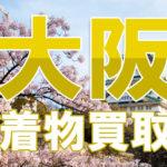 大阪で着物を高く売るなら!おすすめ買取店12選【持ち込み可能店舗あり】