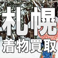 札幌着物買取サムネイル