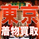 東京都の着物買取おすすめ10選!高く売れる専門店はどこ?