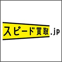 スピード買取.jpアイキャッチ