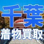 千葉県で高く着物を売るならここ!おすすめ買取店TOP8